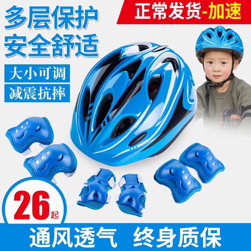 轮滑护具装备全套儿童头盔套装男孩滑板鞋自行车平衡车护膝安全帽