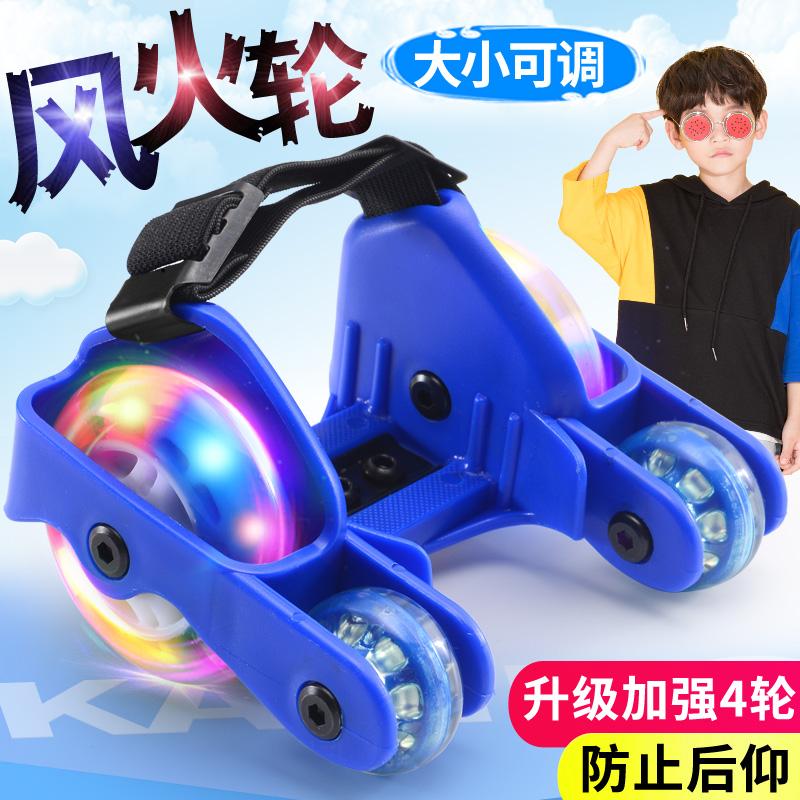 风火轮滑鞋代步工具pu四轮带辅助轮