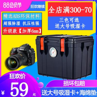台湾爱保单反相机塑料防潮箱摄影箱干燥箱镜头除湿防霉密封吸湿卡