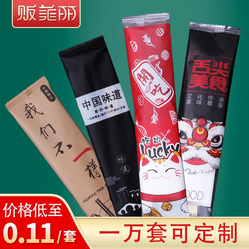 贩美丽 外卖一次性餐具四件套 筷子勺子纸巾牙签餐具包餐具套装