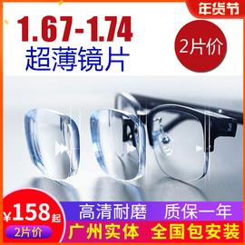 韩国超薄镜片1.74防蓝光1.67耐磨高清非球面高度近视树脂眼镜片