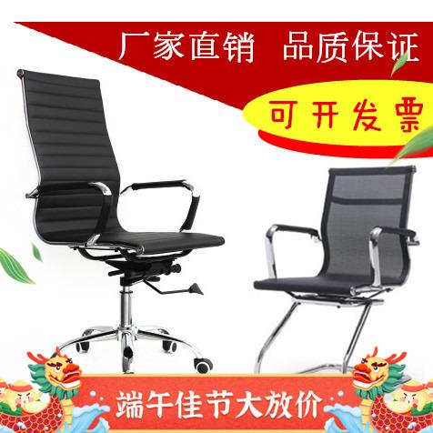 家用高背电脑网椅 办公职员椅 会议室弓形椅 皮质网吧椅 升降椅子