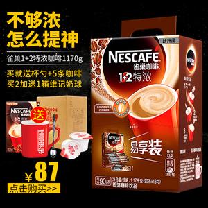领3元券购买雀巢咖啡1+2特浓三合一90条coffee速溶咖啡粉巢雀咖啡条装袋提神