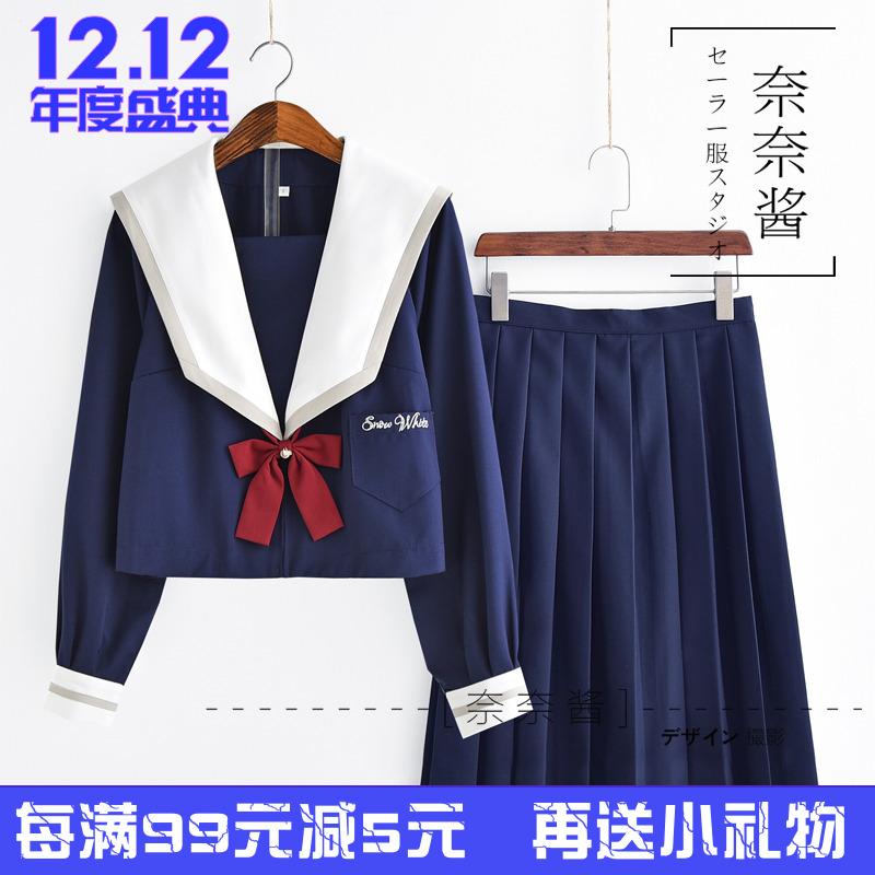 白雪姬SnowWhite正统JK制服班服学院风套装日系长袖水手服软妹服