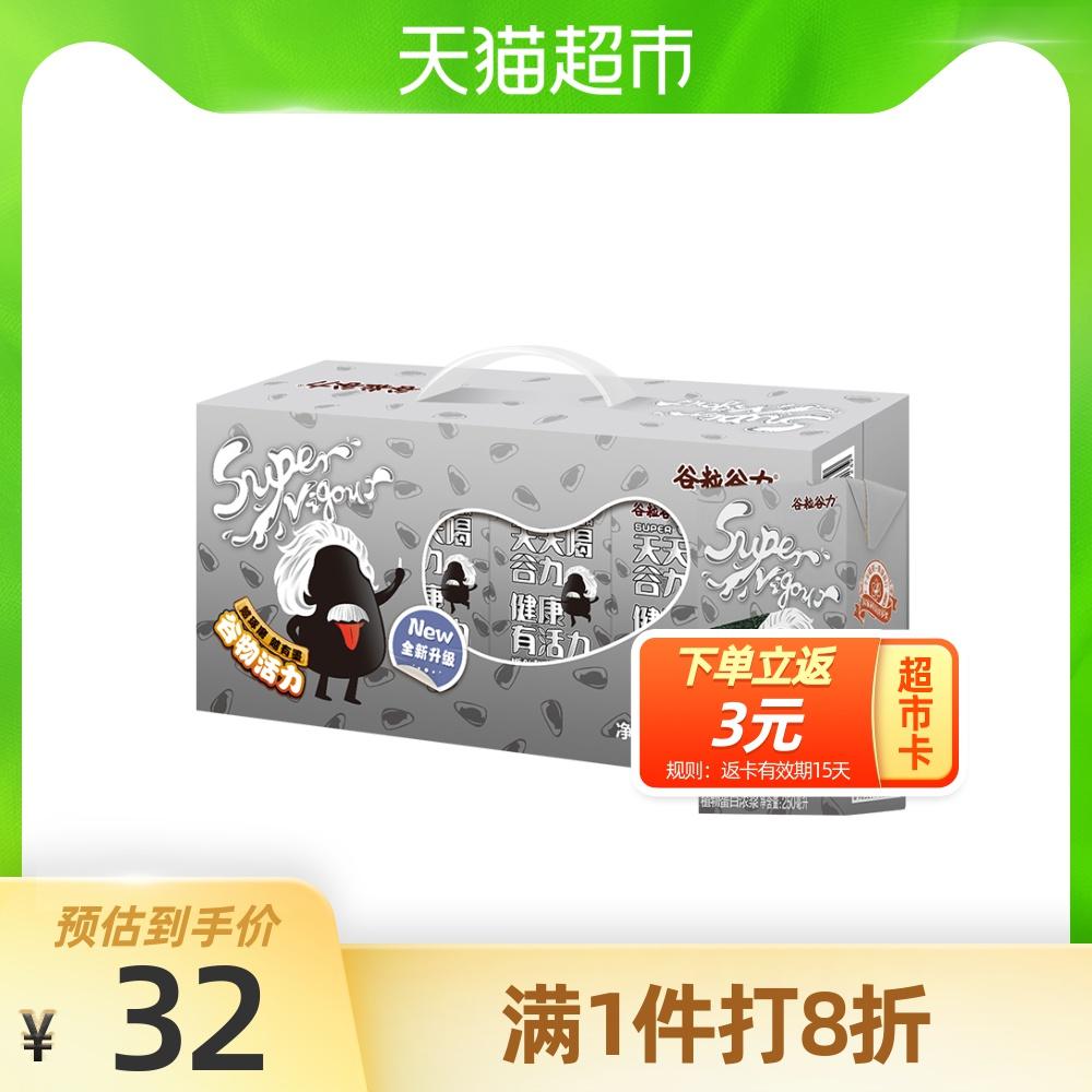 谷粒谷力黑芝麻黑谷粒多纤维轻食代餐早餐奶豆奶牛奶风味250ml*16