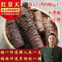 中药材红景天个西藏野生大花高原红景天个片500克包邮中草药店铺