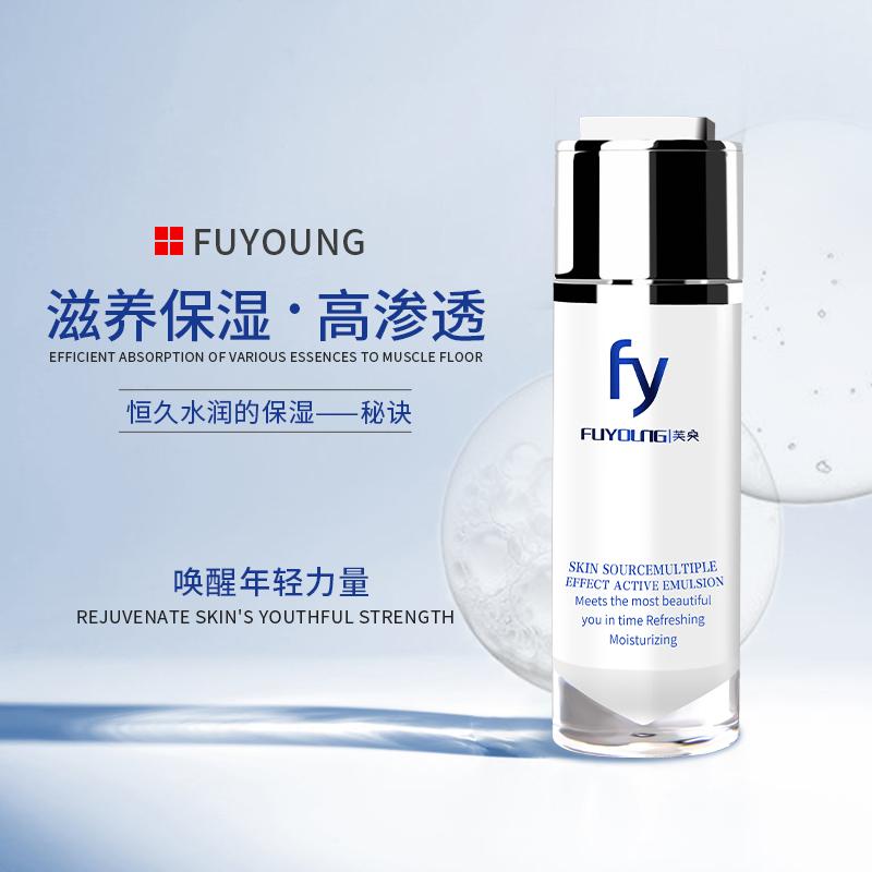 芙央多肽保湿乳液补水女抗皱紧致清爽不油腻护肤乳妆前乳面部滋养