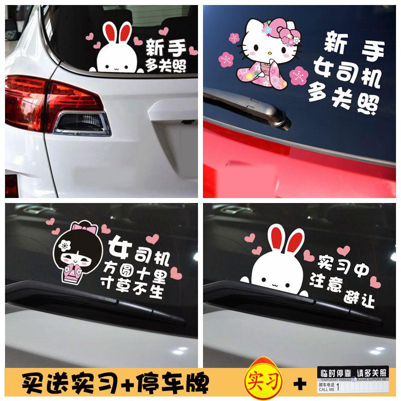 可爱卡通新手女司机车贴 新手上路实习创意后窗车身贴警示提示贴