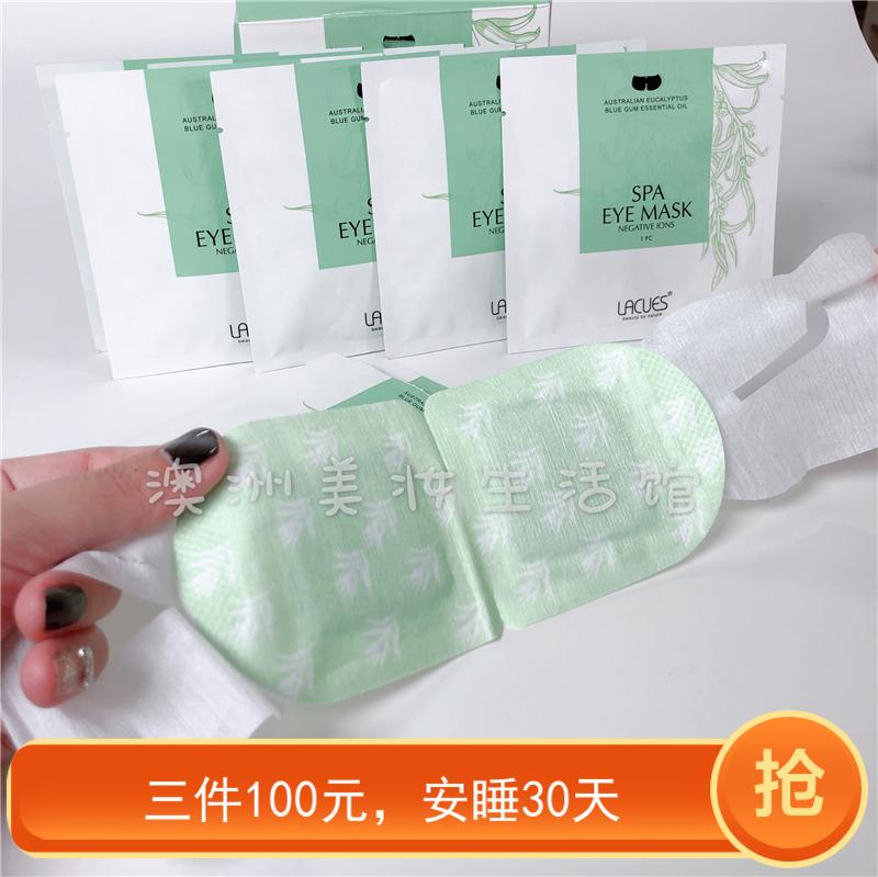 澳洲lacues蒸汽缓解眼疲劳热敷眼罩10月21日最新优惠