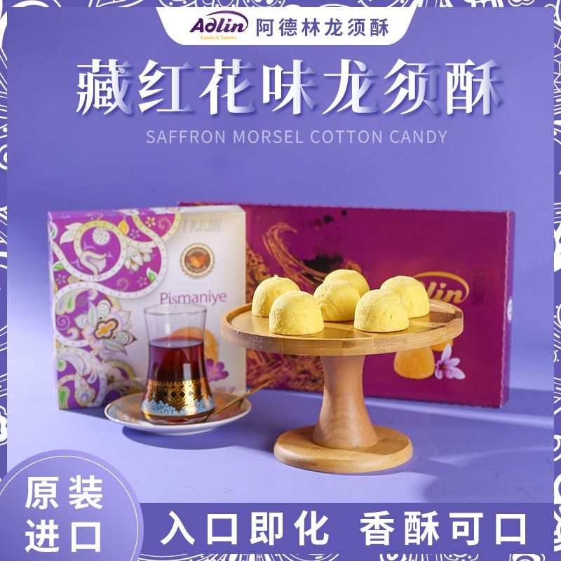 Imported Adelin Persian saffron flavor authentic Longxu pastry snack nostalgic snack Longxu candy gift box