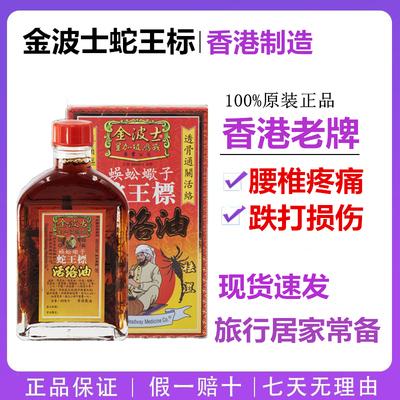 Free shipping Hong Kong genuine Golden Boss Centipede Scorpion Snake King standard active oil 45ml Hongwei through bone active original