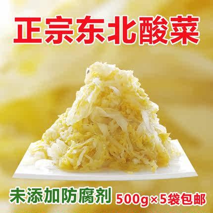 正宗东北酸菜 速食方便火锅烧烤烤肉酸白菜真空自制五袋包邮