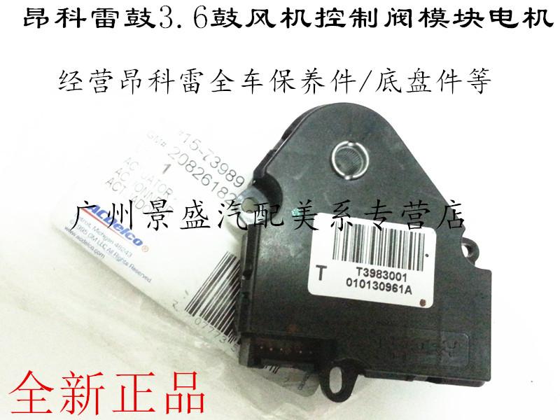昂科雷温度控制阀 昂克雷空调执行器 风门电机冷暖转换器原厂配件