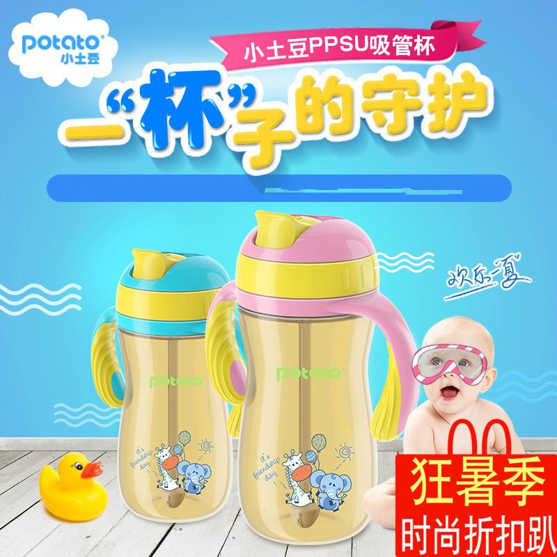 小土豆PPSU吸管杯儿童学饮杯婴儿宝宝喝水杯PP不漏水吸嘴鸭嘴水杯