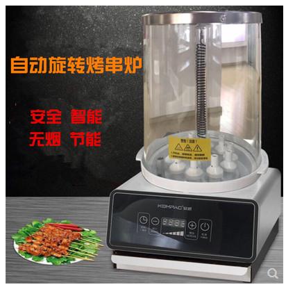 自动旋转烤串机电烧烤炉商用无烟红外线烤肉炉烧烤机照烧炉烤串炉