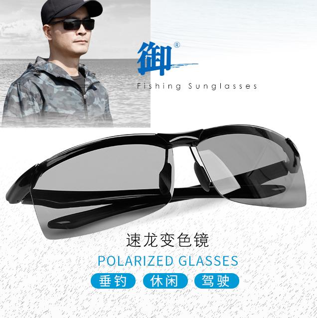 御速龙变色镜深色镜片看漂高清专用偏光镜钓鱼眼镜眼睛新品D1904