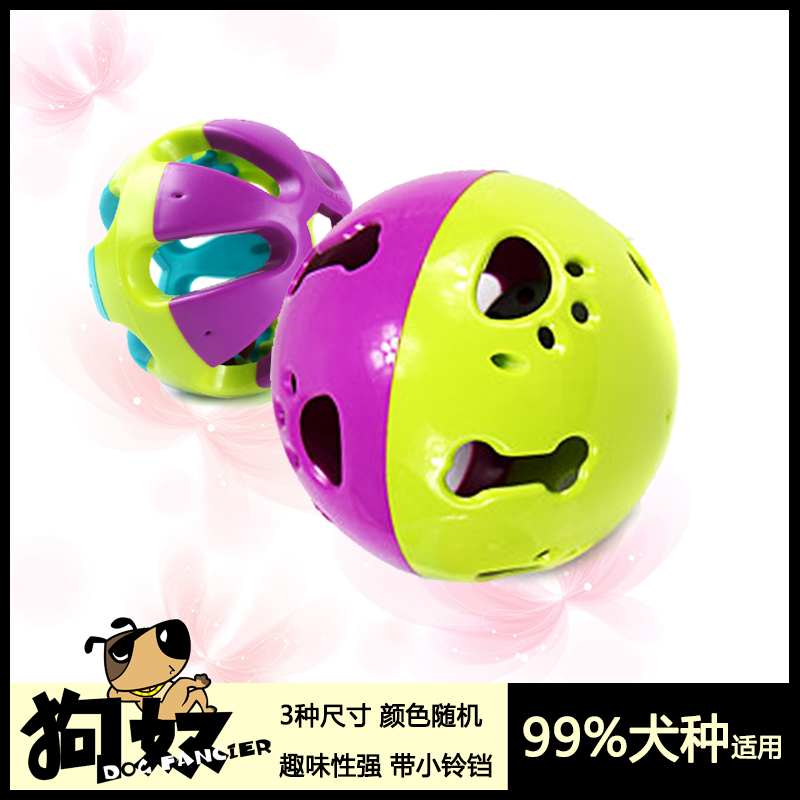 Pet cat and dog toy three color plastic bell ball antidepressant vocal bell ball small dog medium dog large dog