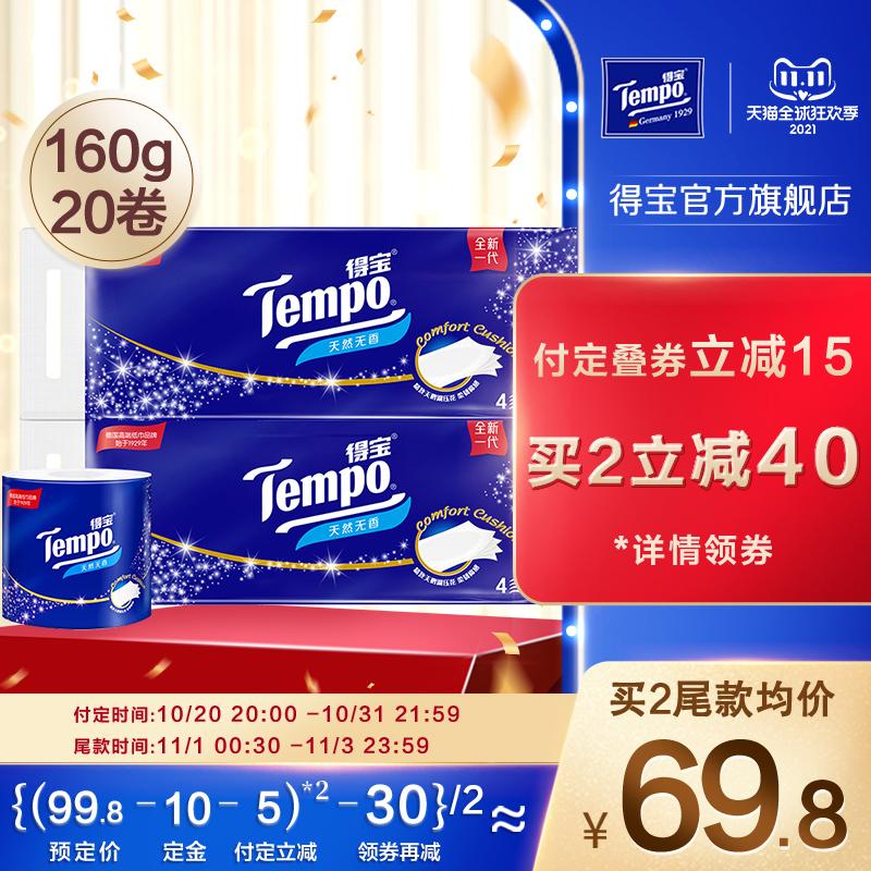 【双11预售】Tempo得宝有芯卷纸卫生纸4层10卷*2提卫生纸家用厕纸