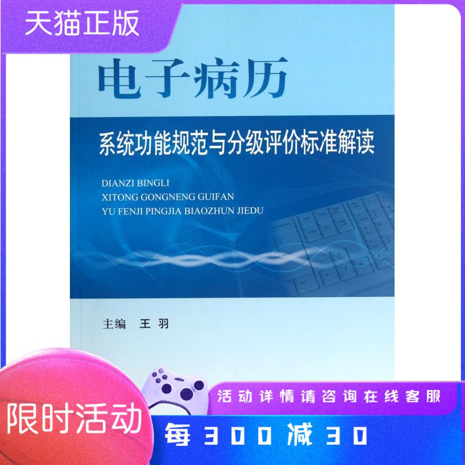 保证正版 电子病历系统功能规范与分级评价标准解读 王羽 人民军医出版社