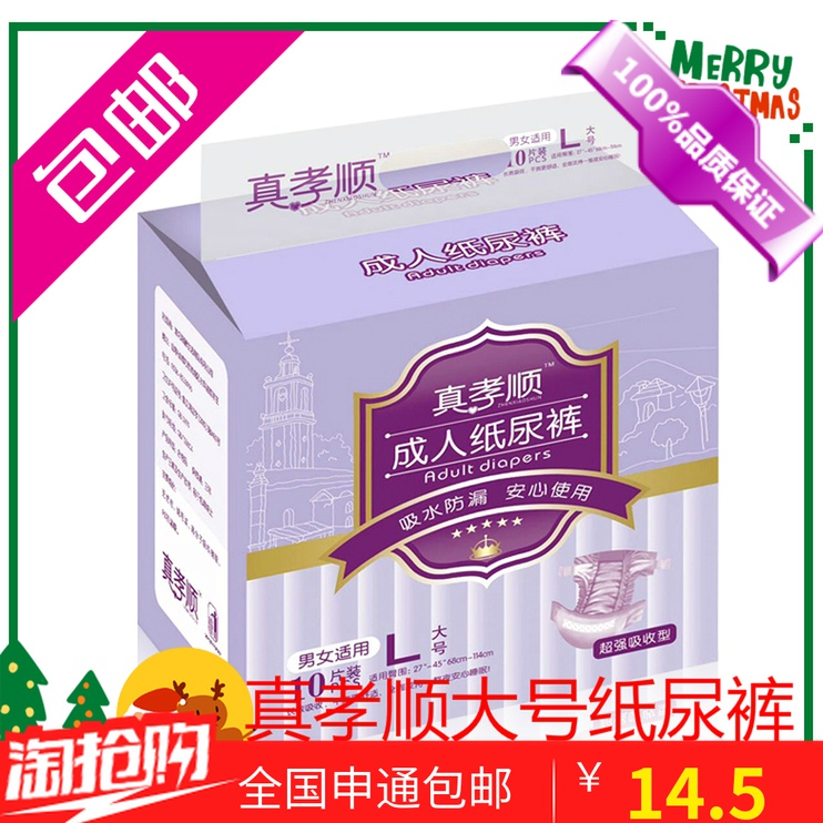 Zhenxiaoshun adult diapers large L elderly diapers non pull pants [3 bags]