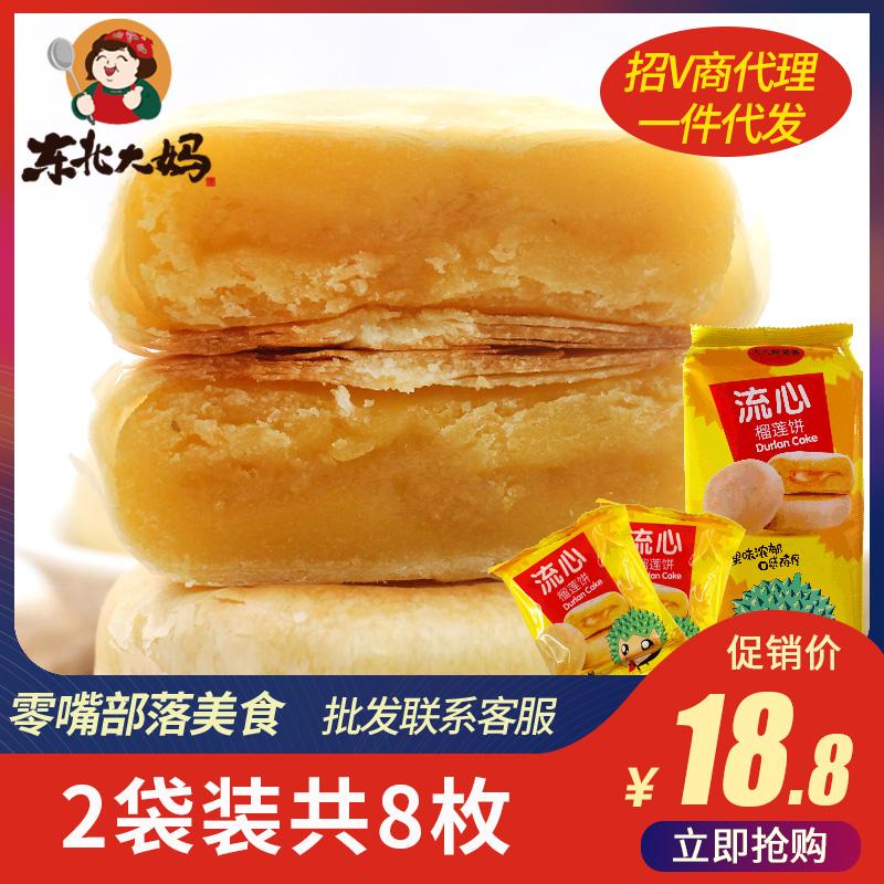 2袋猫山王流心榴莲饼8枚传统糕点早餐小吃休闲零食榴莲酥夹心西式