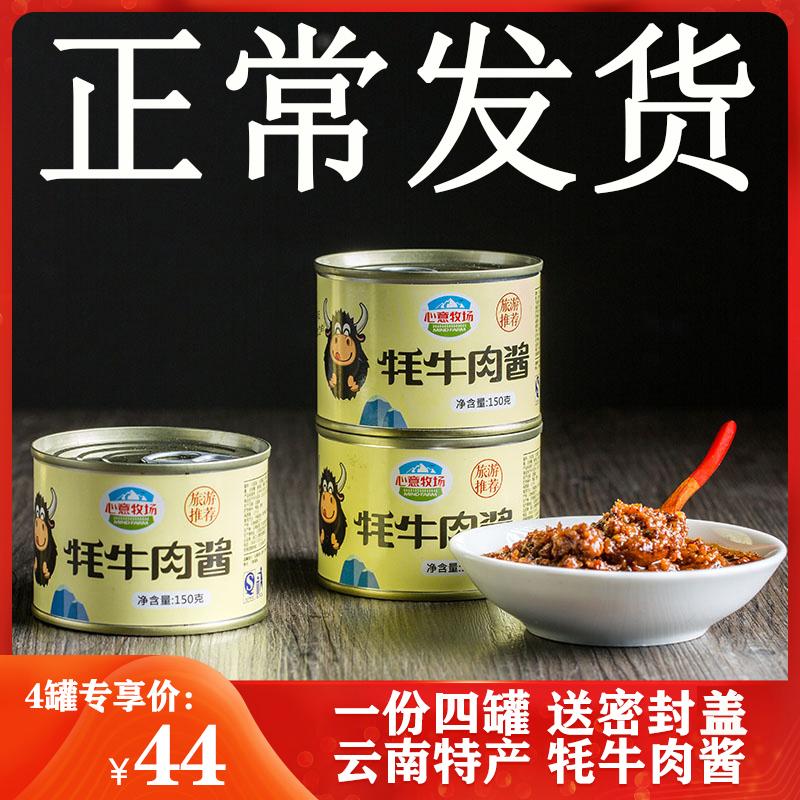 4罐600g包邮云南特产丽江拌面酱
