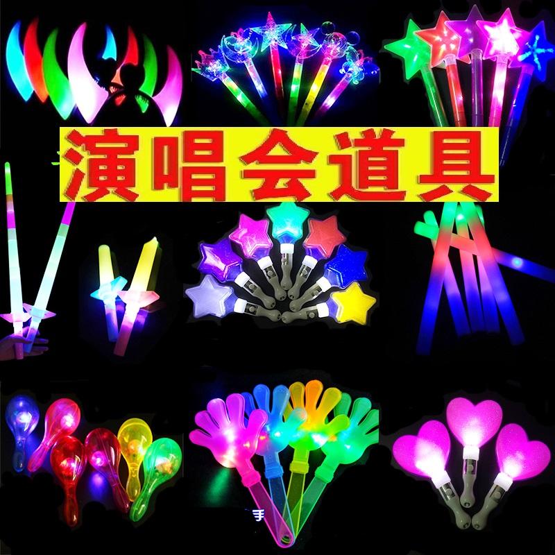 演唱会道具啦啦队加油助威棒足球喇叭幼儿园节日发光头箍牛角皇冠