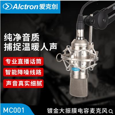Alctron/爱克创 MC001镀金大振膜电容麦克风 录音K歌直播PIA戏