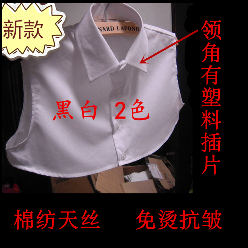 Mens and womens general non iron anti wrinkle black and white shirt with fake collar and suit with shirt slim collar