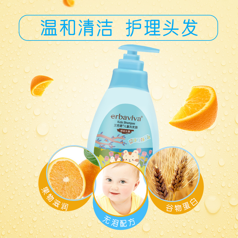 Abawei childrens Shampoo 200ml baby shampoo soft hair care without adding childrens shampoo