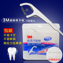 Taiwan 3M floss rod smooth safety floss bow round line family cleaning toothpick floss 150