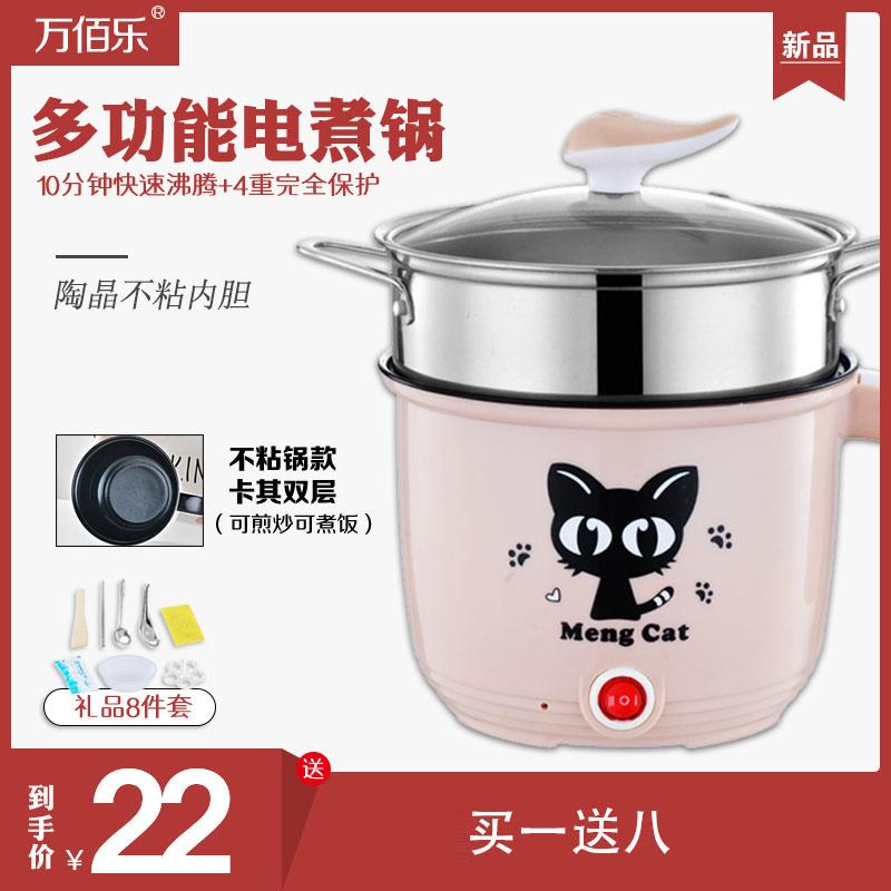 家用小型电煮锅学生宿舍迷你泡面锅满122.00元可用100元优惠券