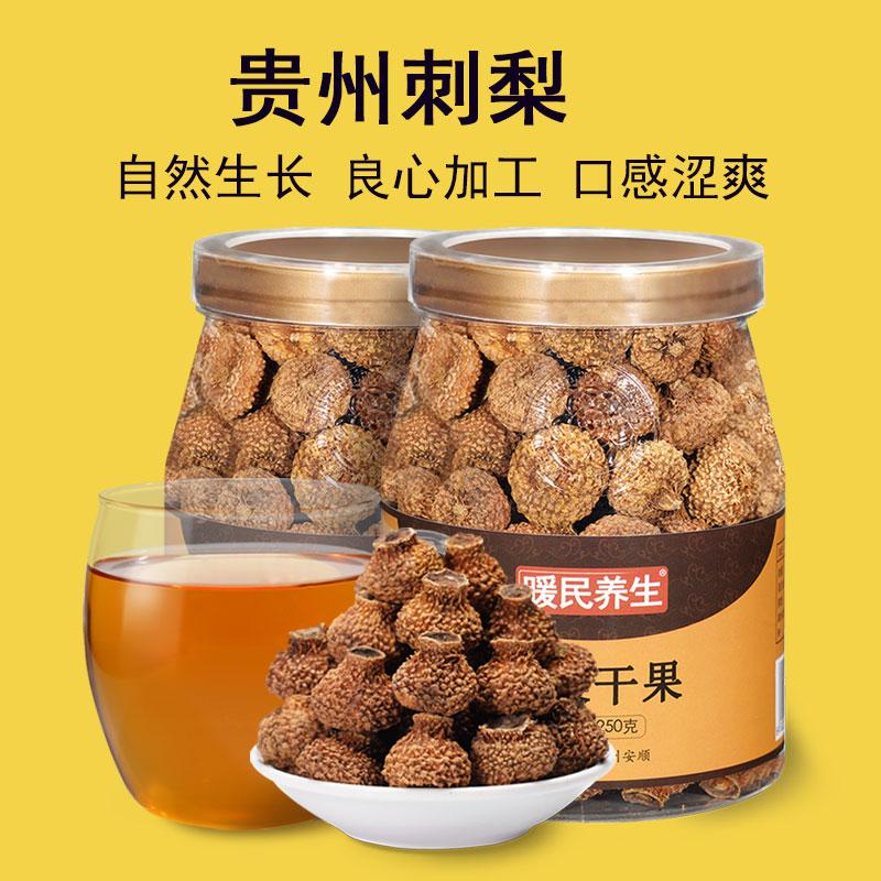 暖民刺梨干贵州特产级野生刺梨干果子新鲜泡茶水泡酒料药材