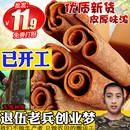 肉桂皮香料调料干货带皮桂皮卤肉料烟桂通粉另售八角香叶花椒500g