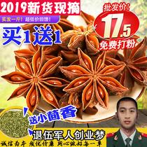 八角大料大茴香500g新货无硫大红另售有香叶桂皮花椒孜然香料调料