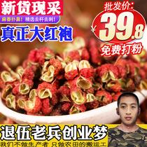 香料大全头茬陕西韩城大红袍花椒优质非四川另售八角桂皮可粉50g
