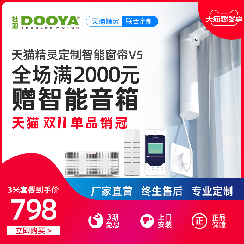 杜亚DOOYA电动窗帘遥控自动智能家居轨道电机天猫精灵声控家用V5