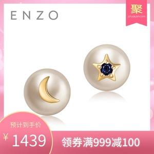 领100元券购买enzo珠宝 小宇宙 18K金月亮星星Akoya海水珍珠耳钉女珍珠耳环耳饰