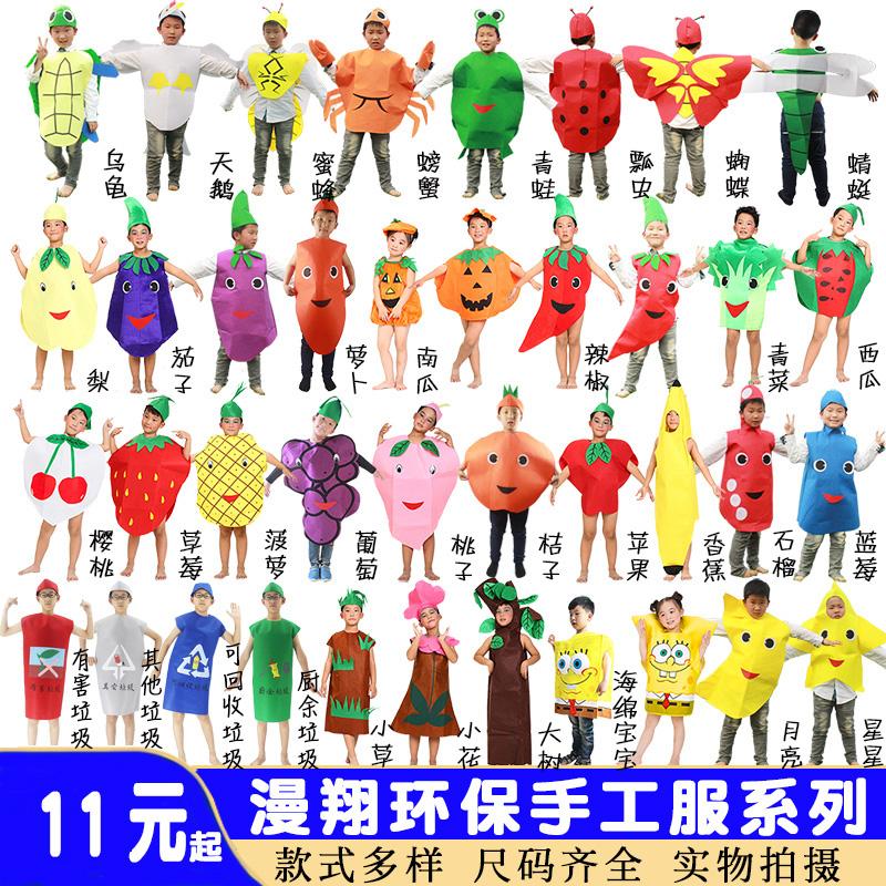 儿童粮食蔬菜造型玉米水果衣服幼儿园表演出环保时装秀表演区服装