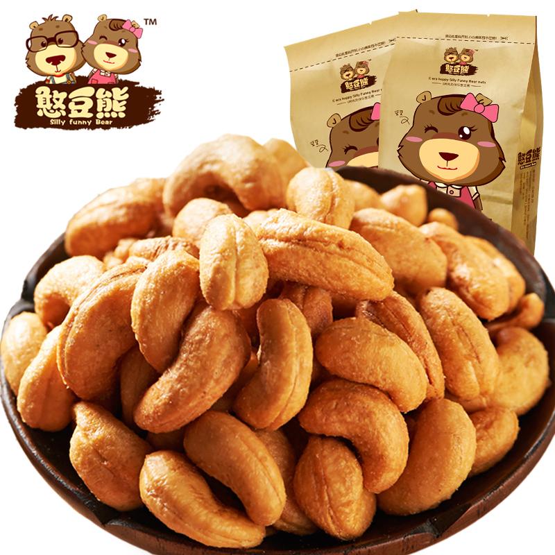 ~憨豆熊~炭燒 鹽焗 原味蟹黃腰果堅果 零食幹果198g