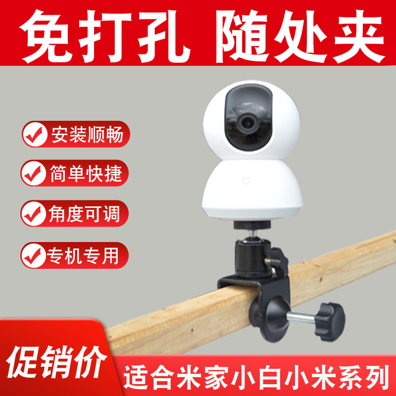 小米婴儿床监控看护器摄像头支架智能云监视摄像机夹子悬臂架万向