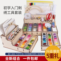 Embroidery DIY Tool Set traditional embroidery primer beginner hand Embroidery Special Needle cloth complete kit