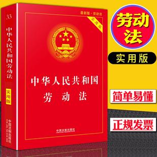 条文解读劳动法书籍法律书籍条文解读法律基础知识 中华人民共和国劳动法 含司法解释劳动法书籍 新版 法规 法律书籍发条 实用版
