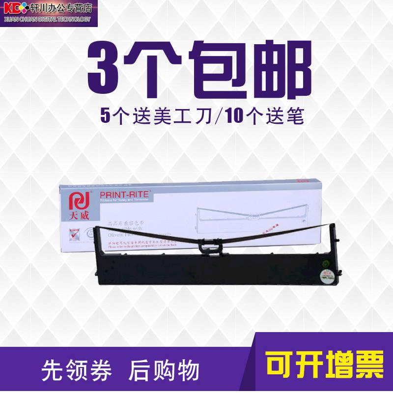 天威适用湘计HCC PR3色带架 PRIII色带 pr3  SP40含色带芯带磁性