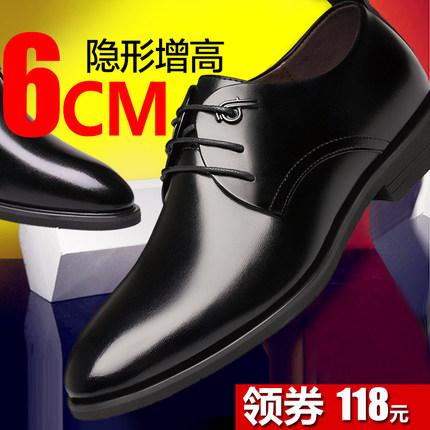 春季真皮男士商务正装皮鞋黑色内增高6cm英伦系带透气韩版休闲鞋