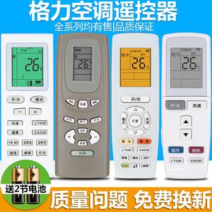 适用 格力空调 万能遥控器 通用Y502K/E YB0F YBOF 2 YADOF YAPOF YAP0F YAPOF3 Y502 S Q力小金豆 原装款 机
