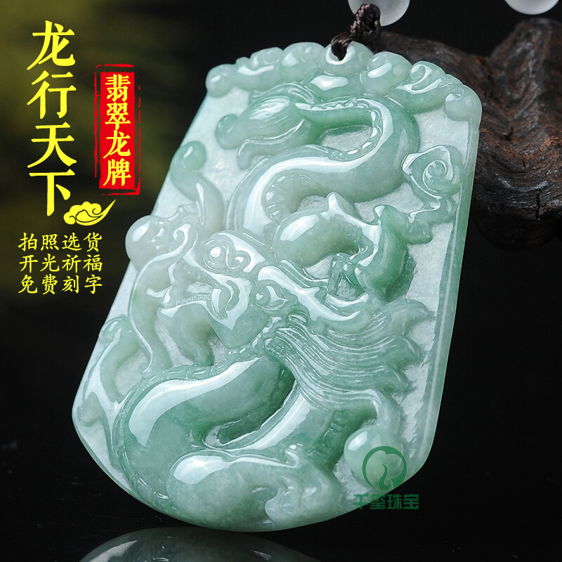 Natural Burmese jadeite a Dragon Pendant mens and womens aggressive fine carving dragon jade pendant jade pendant jade necklace