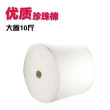 垫防震棉防磨损泡沫板填充海绵60cm 包邮 珍珠棉EPE发泡膜防碎包装