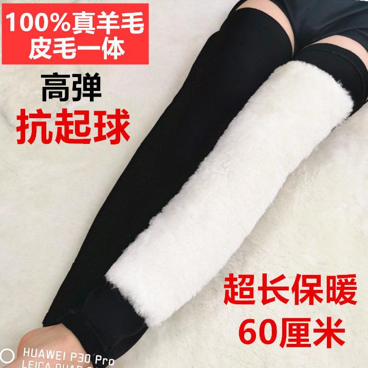 加长皮毛一体护腿保暖老寒腿男女老人加厚羊毛膝盖防寒护膝大小腿