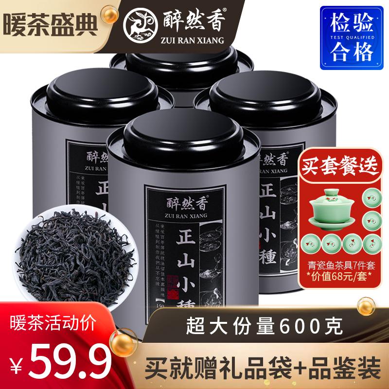 正山小种茶叶红茶茶叶浓香型特级红茶散装罐装600g礼盒装醉然香